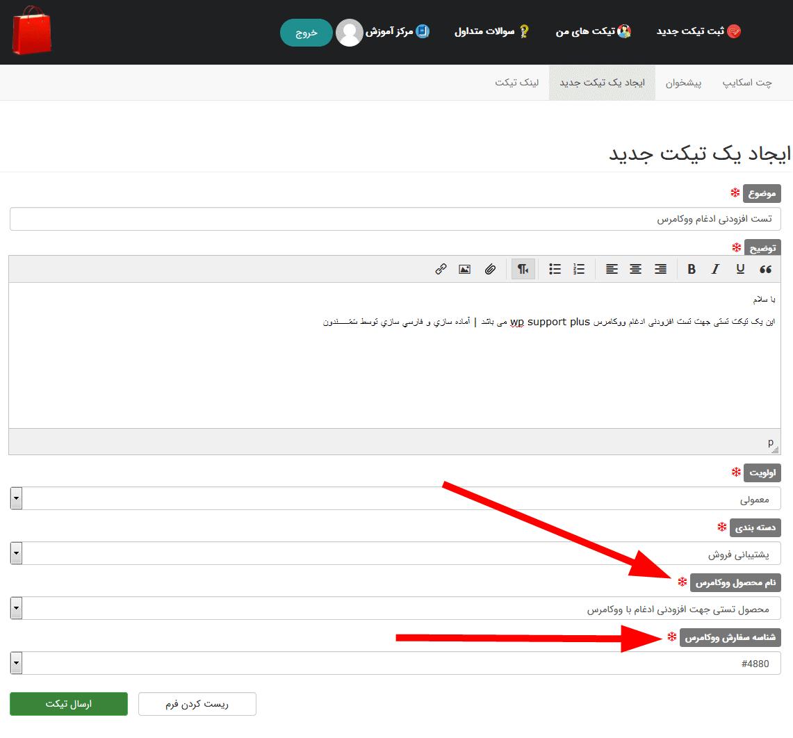 نمونه فرم ایجاد شده جهت تعیین درخواست نوع سفارش در ارسال تیکت به مدیریت