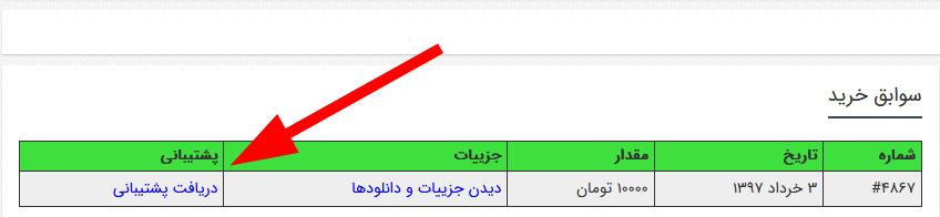 افزوده شدن دکمه دریافت پشتیبانی در حساب کاربری کاربر در قسمت سوابق خرید