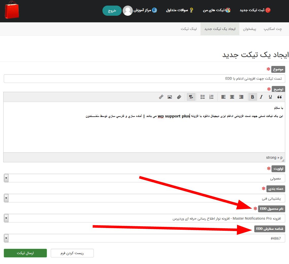 نمونه فرم ایجاد شده جهت تعیین نوع سفارش در ارسال تیکت به مدیریت