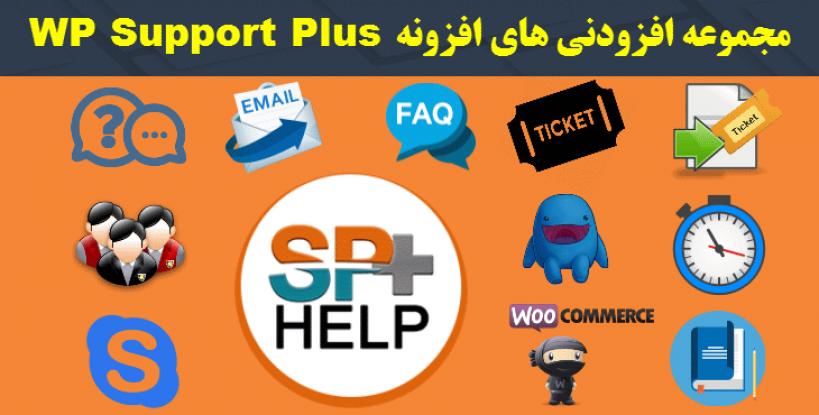 دانلود مجموعه افزودنی های WP Support Plus
