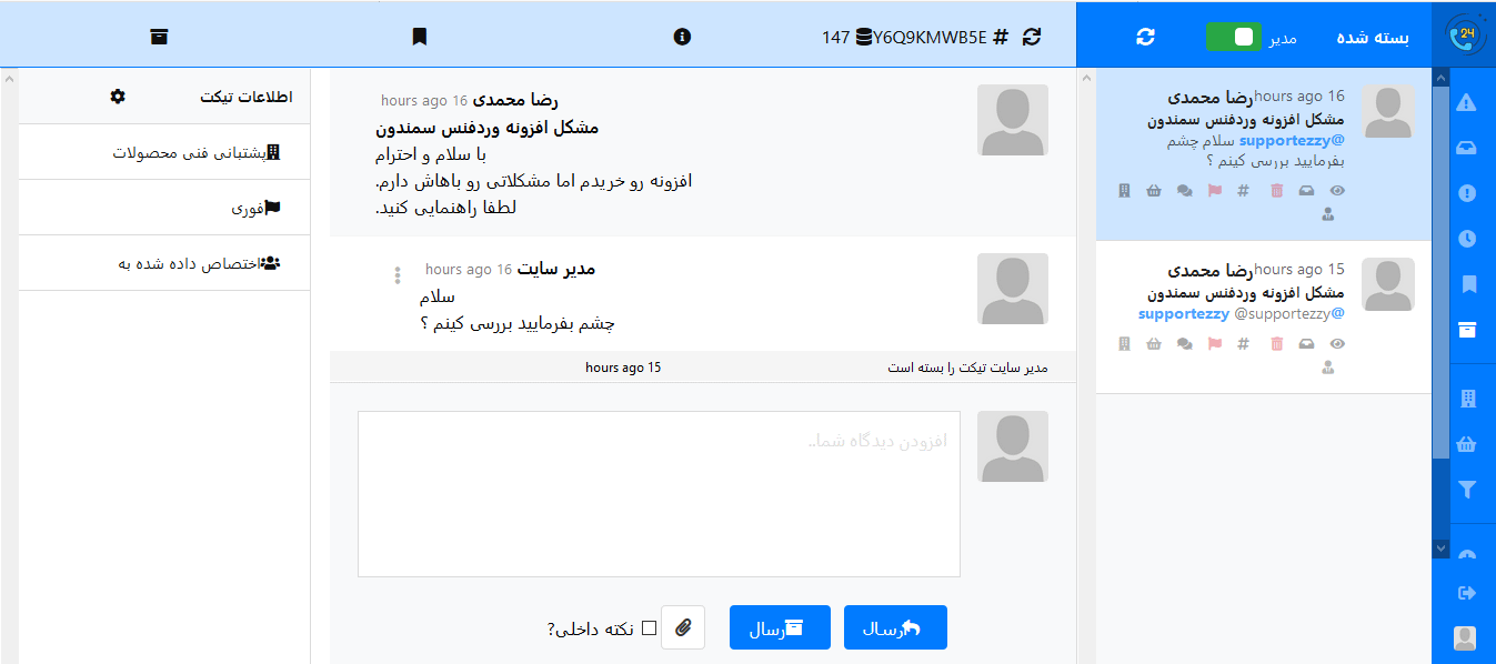 نمونه ارسال تیکت و پاسخ به تیکت