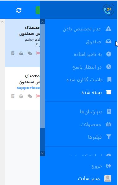 نمایش پنل تیکت افزونه WP SupportEzzy