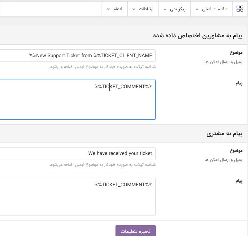 تنظیمات اطلاع رسانی تیکت جدید