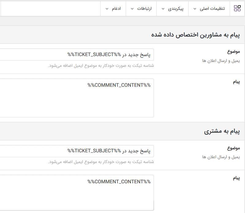 تنظیمات اطلاع رسانی پاسخ به تیکت