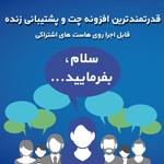 افزونه WP Visual Chat