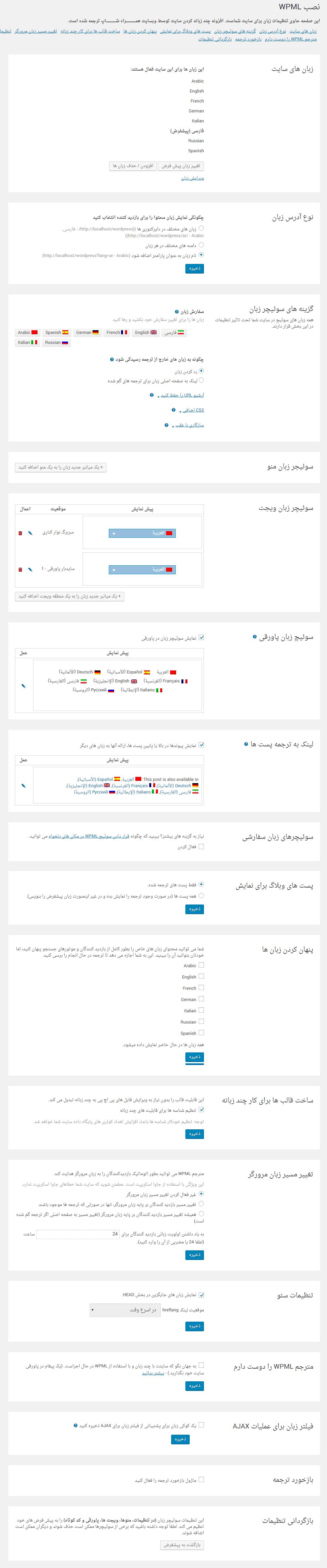تنظیمات محل نمایش زبان و زبان های مورد نیاز