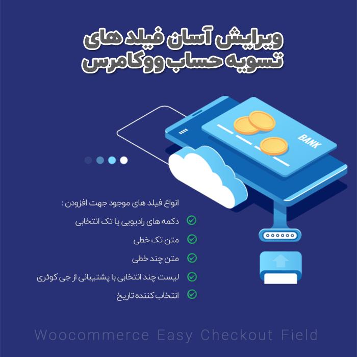 ویژگی های افزونه Woocommerce Easy Checkout Field Editor