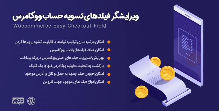 دانلود افزونه Woocommerce Easy Checkout Field Editor