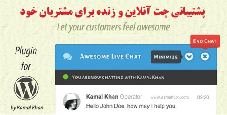 دانلود افزونه awesome live chat
