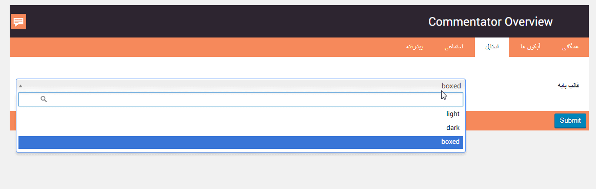 تنظیمات استایل افزونه Commentator