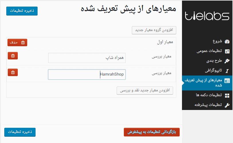 تنظیمات معیارهای از پیش تعریف شده افزونهtaqyeem