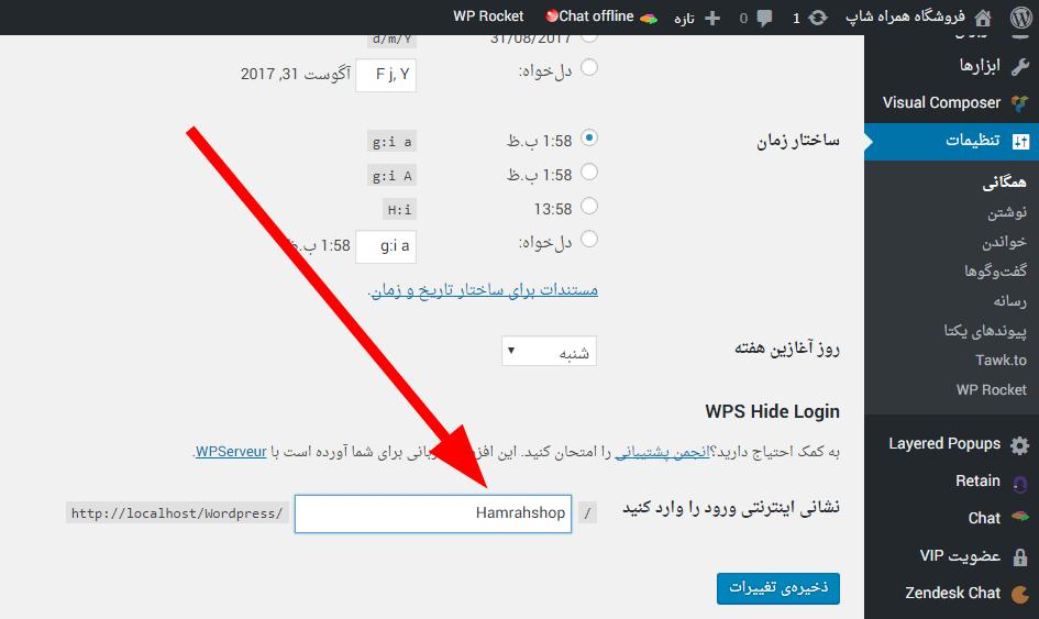 آموزش استفاده از افزونهWPS Hide Loginتغیرآدرس مدیریت