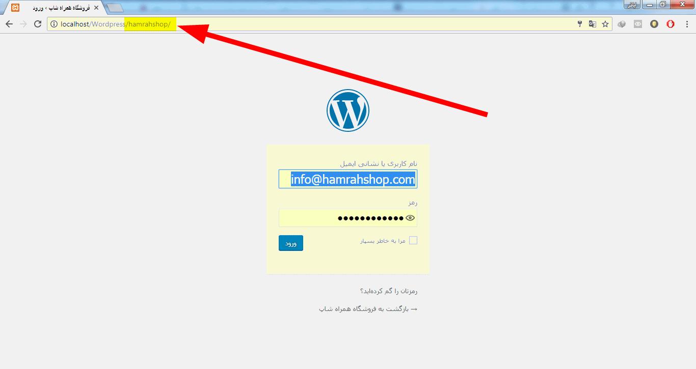 آدرس تغییر داده ورود به مدیریت توسط افزونه wps hide login