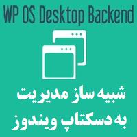 افزونه WP OS Desktop Backend