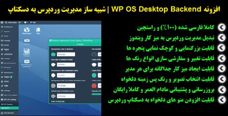 دانلود افزونه WP OS Desktop Backend