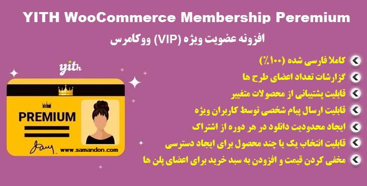 افزونه YITH WooCommerce Membership Peremium عضویت ویژه ووکامرس