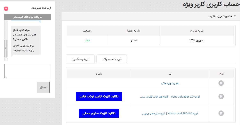 قابلیت مدیریت پلن عضویت توسط کاربر در محیط سایت