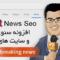 آموزش کار با افزونه Yoast News Seo