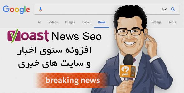 افزونه سئوی اخبار Yoast News SEO