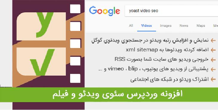 آموزش افزونه Yoast Video Seo