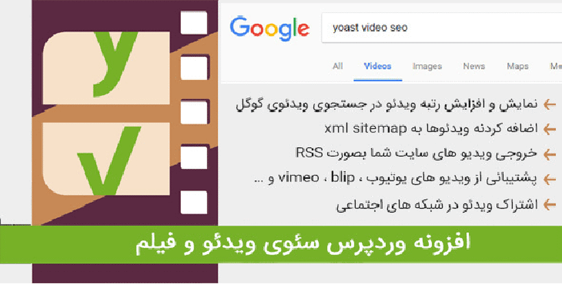 افزونه Yoast Video SEO