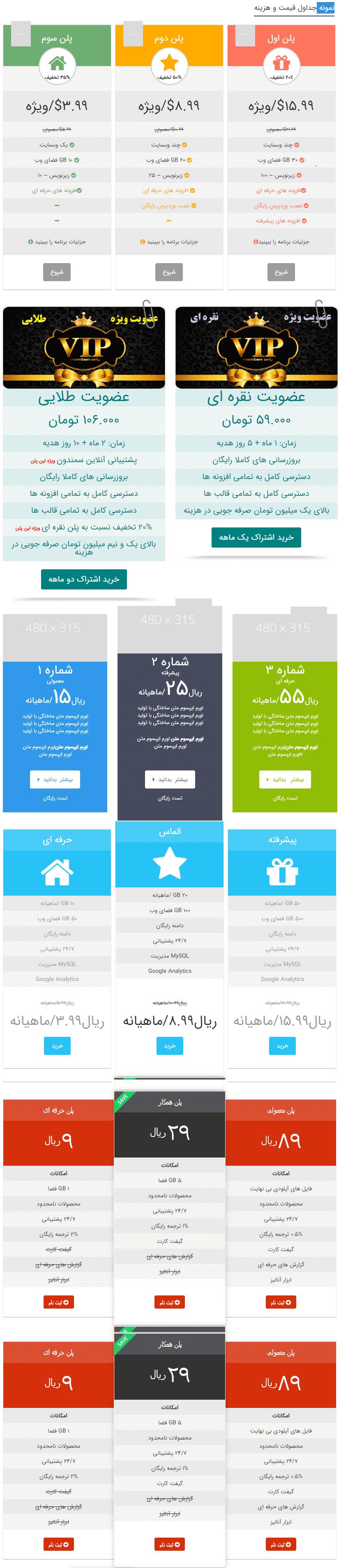نمونه جداول ساخته شده قیمت و هزینه توسط افزونه Go Pricing