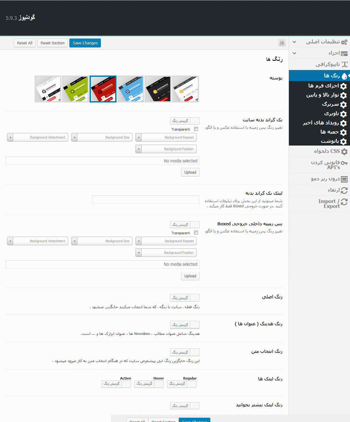 تصویر تنظیمات پنل مدیریت قالب گودنیوز در پیشخوان