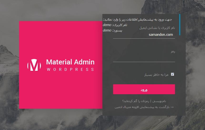 تغییر سکل و قابلیت سفارشی سازی محیط ورود سایت بعد از نصب افزونه Material Admin