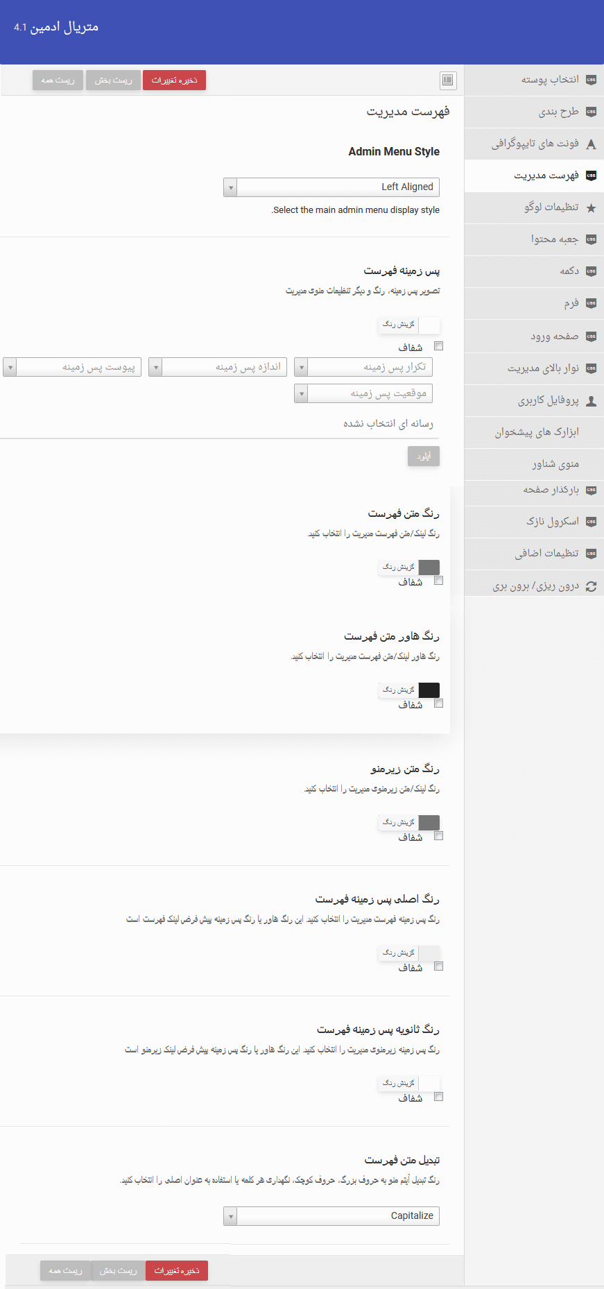 قابلیت شخصی سازی فهرست مدیریت سایت