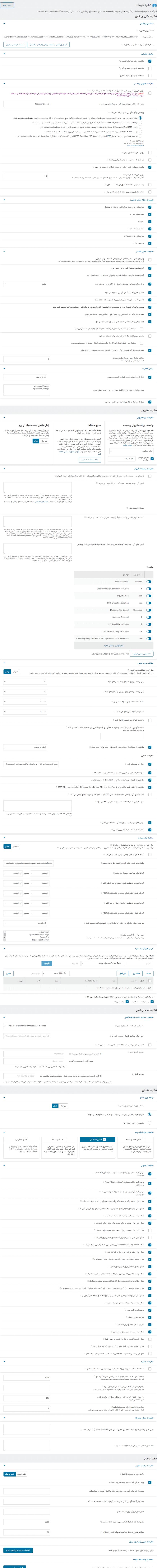 تمامی تنظیمات افزونه Wordfence