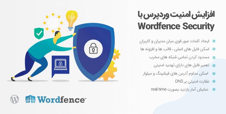 افزونه Wordfence