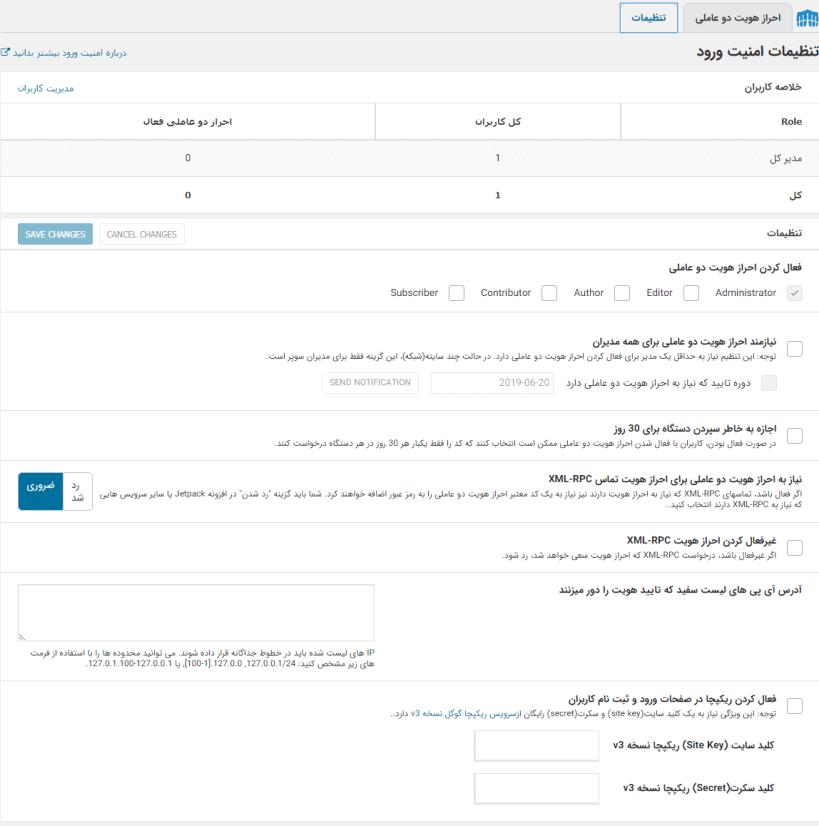 تنظیمات امنیت ورود و احراز هویت دو عاملی