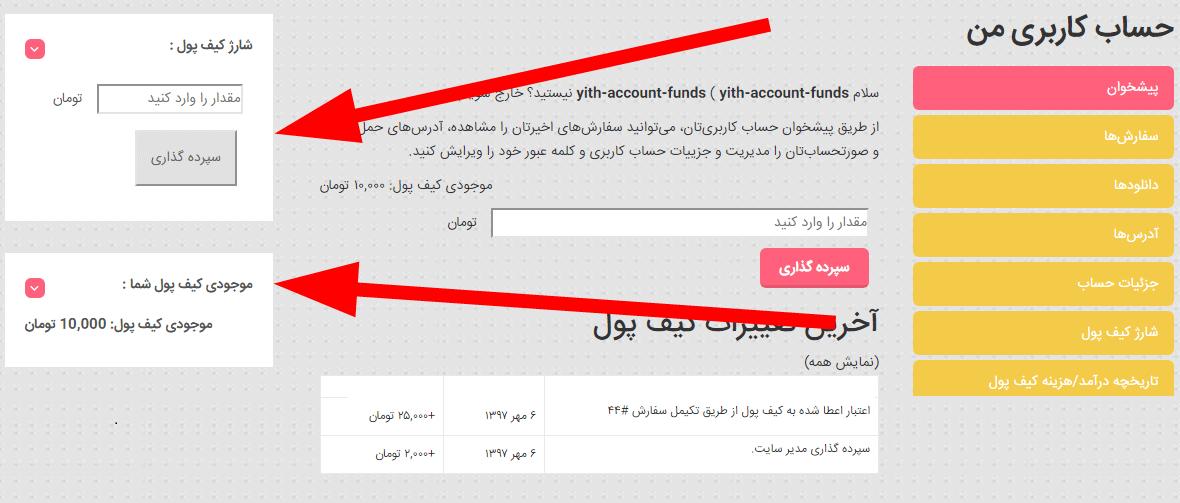 ابزارک نمایش موجودی و شارژ کیف پول در سایدبار سایت