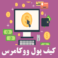 افزونه YITH WooCommerce Account Funds Premium