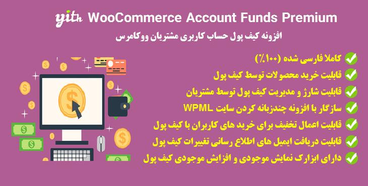 دانلود افزونه YITH WooCommerce Account Funds Premium