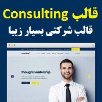 قالب consulting