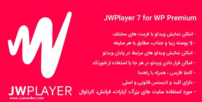 دانلود افزونه JWPlayer