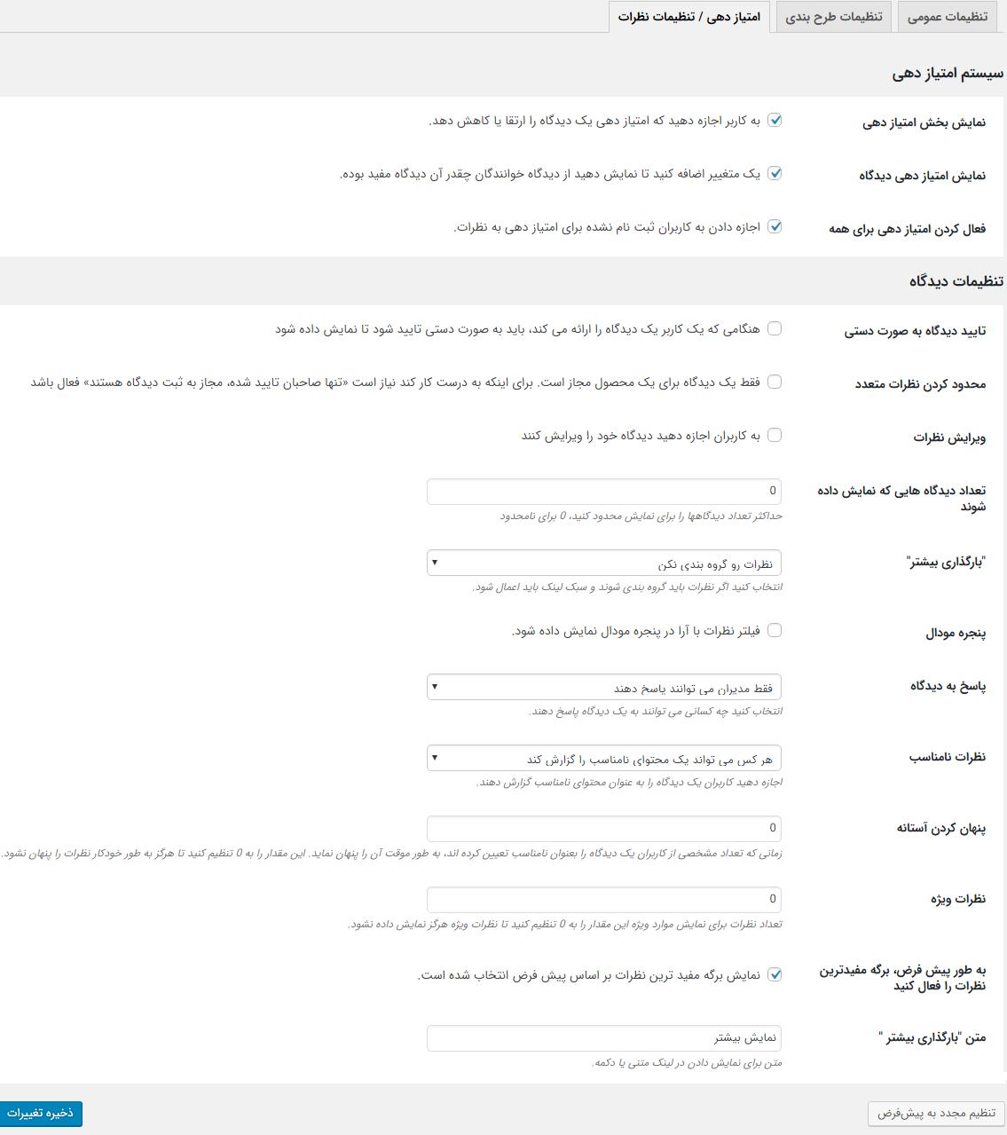 تنظیمات امتیاز دهی/نظرات افزونه مدیریت دیدگاه های ووکامرس