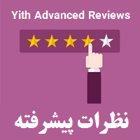 دانلود افزونه YITH WooCommerce Advanced Reviews