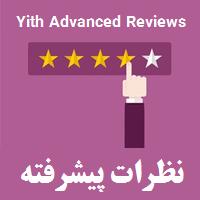دانلود افزونه YITH WooCommerce Advanced Reviews