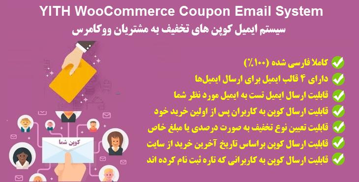 دانلود افزونه سیستم کوپن تخفیف ووکامرس YITH WooCommerce Coupon Email System