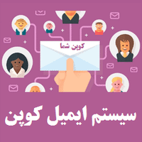 افزونه YITH WooCommerce Coupon Email System