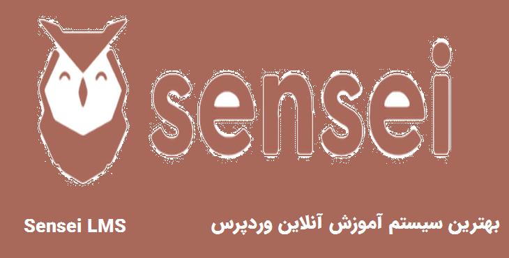 افزونه Sensei آموزش آنلاین