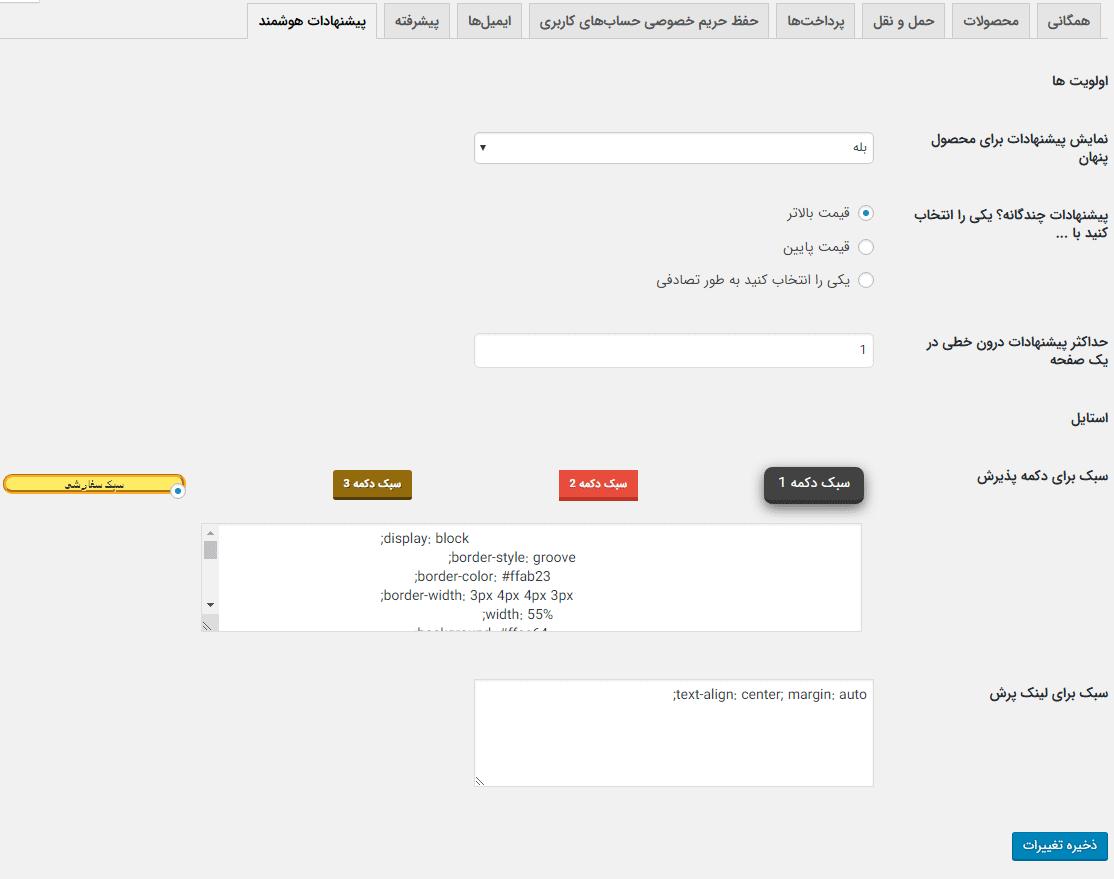 تنظیمات استایل نمایش پیشنهادات هوشمند