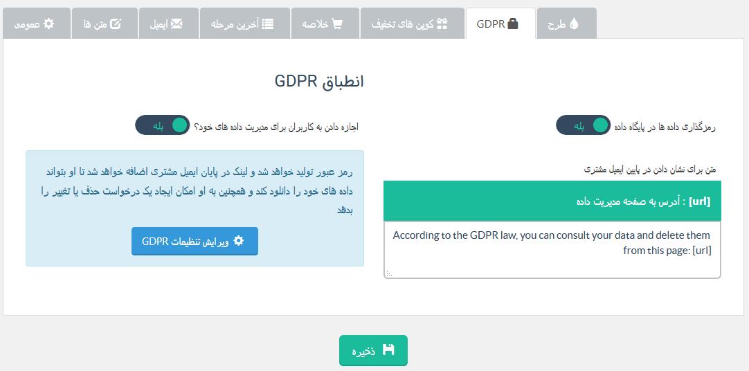 قابلیت ادغام با سیاست GDPR در افزونه سفارش گیری