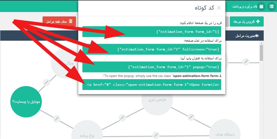 قابلیت گذاشتن کدهای کوتاه فرم ها در مکان دلخواه