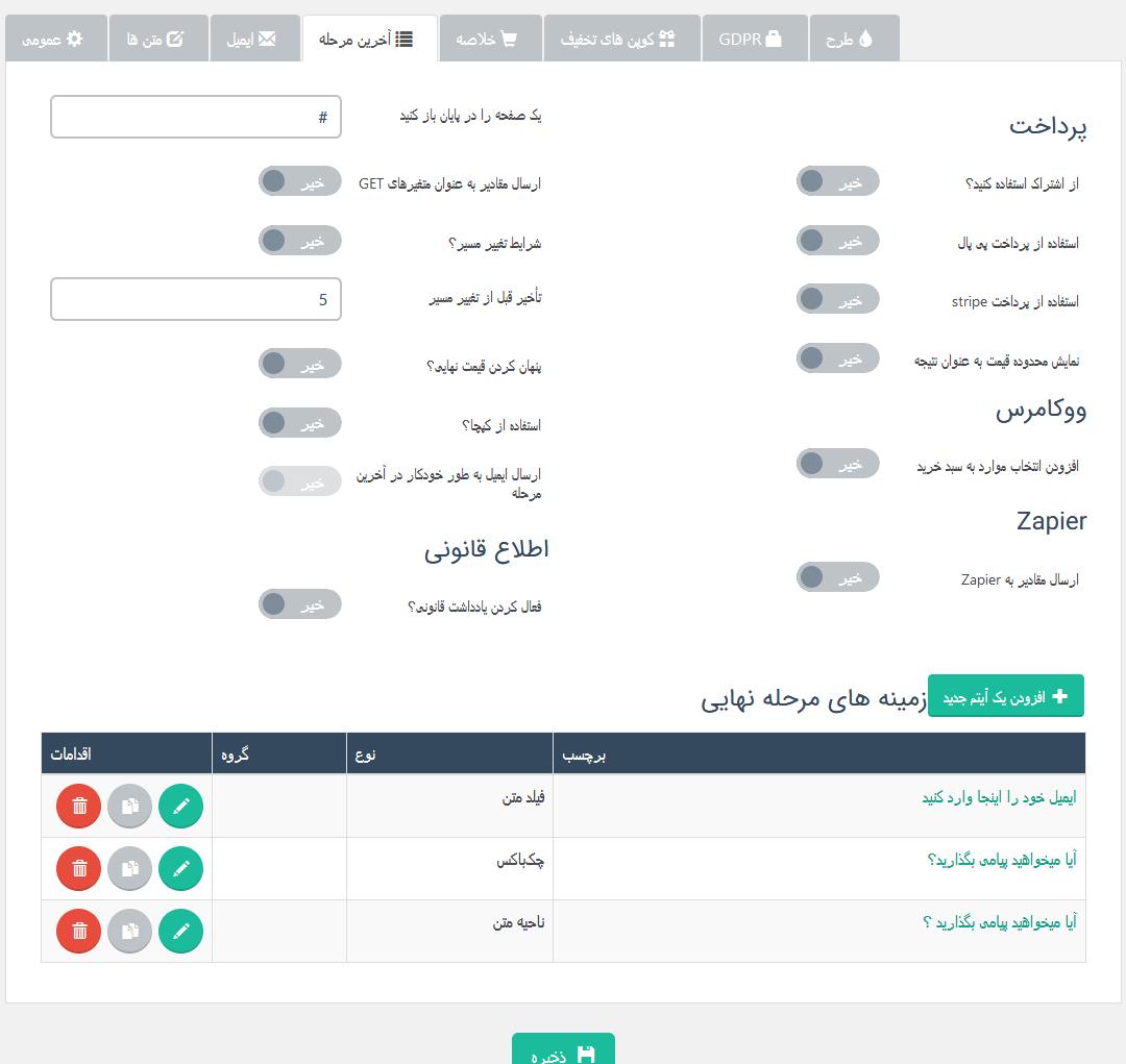 قابلیت سفارشی سازی آخرین مرحله تکمیل فرم سفارش