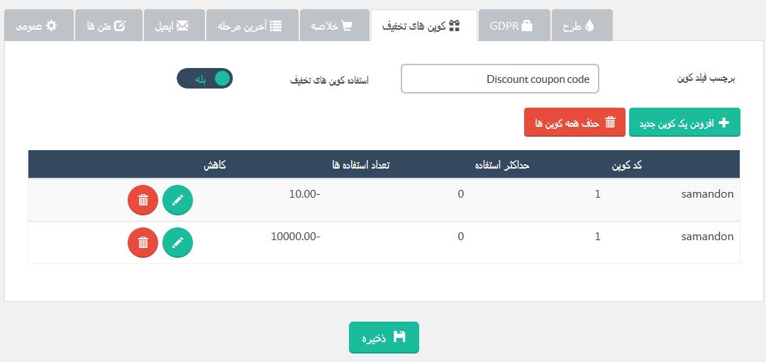 قابلیت اعطای کوپن های تخفیف در فرم سفارش WP Estimation Forms