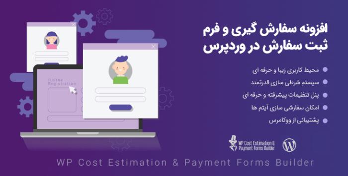 افزونه WP Estimation Forms