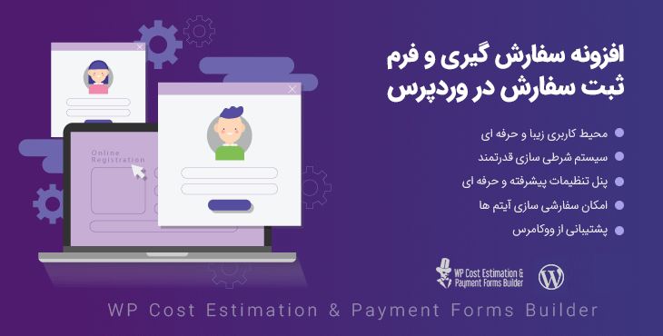 افزونه WP Estimation Forms